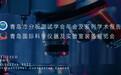 青岛分析测试学会学术报告会2022青岛国际科学仪器及实验室装备展