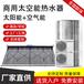 3匹空氣能2噸熱水100支太陽能管-商用太空能熱水器