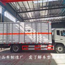 蓝牌4.2米危险品物料配送车售价图片