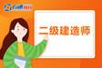 揚州二建培訓-方通教育是你正確的選擇!