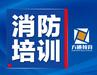 揚州注冊消防工程師培訓--優選方通教育