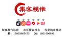 郑州短视频代运营推广就找河南集客视推