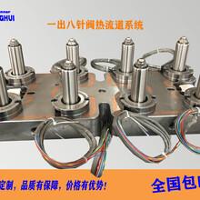 針閥熱流道系統熱流道氣缸組件圖片