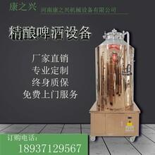 濟南康之興供應酒廠啤酒設備配套啤酒生產設備多少錢?圖片