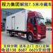 雞西解放6米8冷藏車在哪里有賣的