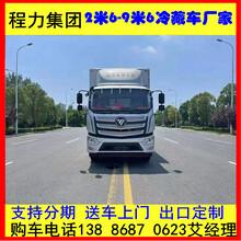 昌吉東風7米6冷藏車銷售點價格圖片