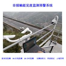 非接觸能見度監測預警系統團霧能見度積水厚度實時檢測云平臺圖片