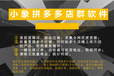 安徽拼多多店群軟件代理,小象店群自動發貨軟件,代運營公司創業