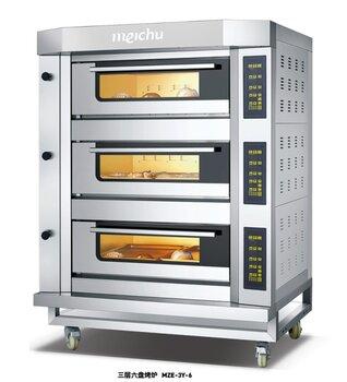 美廚商用電烤箱MZE-3Y-6中式三層六盤電烤箱烘焙店電烘爐
