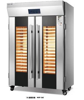 美廚商用醒發箱MOF-36S烘焙店發酵箱36盤醒發箱