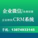 湖南騰訊合作商專注企業企點客服企業CRM系統