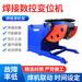 焊接變位機云推品牌機器人焊接輔機焊接翻轉臺變位機