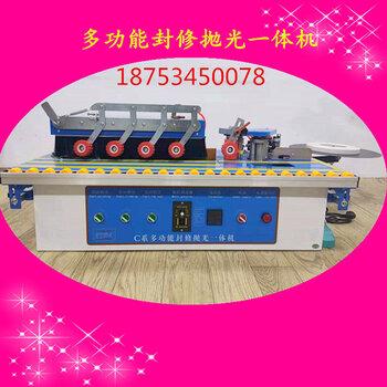 木工机械小型封边机木工全自动生态板封边机厂家鑫淼