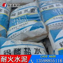 鸭牌耐火水泥CA50G6高铝水泥厂家图片