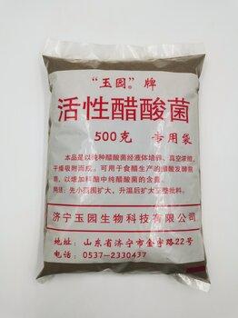 活性醋酸真菌食用醋发酵真菌发酵醋酸菌的用途醋酸真菌发酵