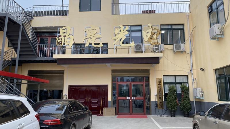 南陽市晶亮光電科技有限公司