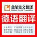怎么找的北京德語翻譯?