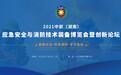 2021第三届中国中部(湖南)应急安全与消防技术装备博览会