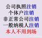武漢小規模公司注銷費用及流程
