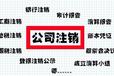 武漢洪山區公司被列入經營異常了怎么辦