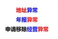 武漢公司被列入經營異常怎么辦?
