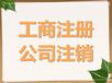 武漢光谷虎泉卓刀泉公司注銷注冊聯系人