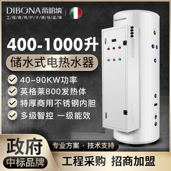大容量商用150/200/300/500升立式電熱水器儲水式中央落地式