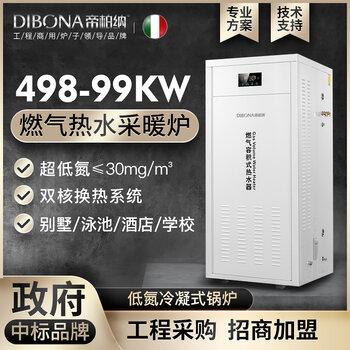 低氮商用冷凝天然氣熱水爐節能鍋爐燃氣容積式熱水器中央儲水恒溫