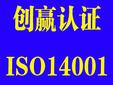 辦理菏澤ISO14001環境管理體系認證圖片