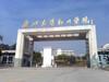 廣州松田職業學院