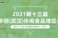 2021湖北食品展武汉食品展武汉休闲食品展武汉饮料展