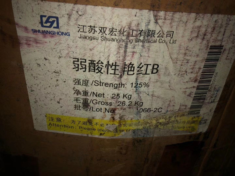 福建厦门收购过期报废的色粉和染料