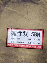 福建漳州回收库存色粉和染料图片
