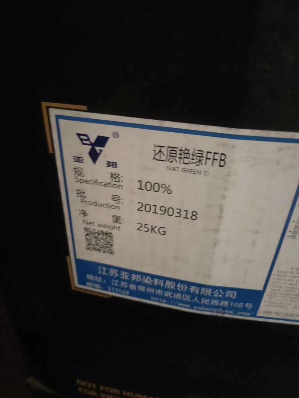 福建宁德高价回收各类色粉和染料