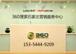 唐山360推廣營銷中心