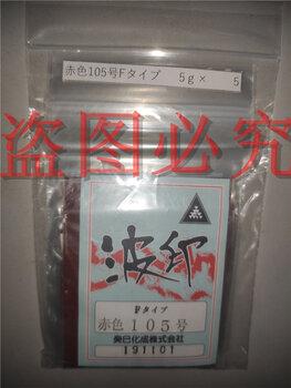 CI45440日本波印品牌赤色105号色素_CAS632-69-9酸性红94色粉