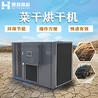 广州烘干机怎么卖烘干机批发菜干烘干机
