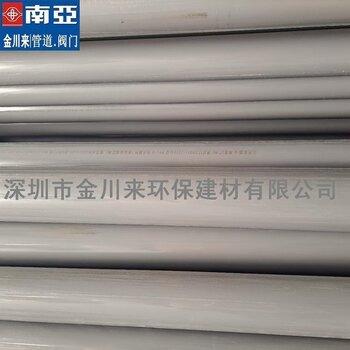 臺塑南亞管材批發廣東地區南亞PVC管經銷商/代理商