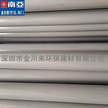 南亞UPVC管-汕頭臺塑南亞品牌總代理