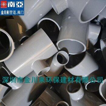 臺塑南亞UPVC管珠海南亞PVC管配送中心