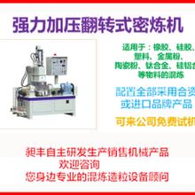 密煉造粒一體機MIM、CIM、橡塑密煉機造粒機實驗型生產型圖片