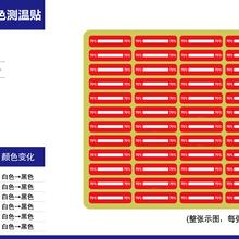 鐵路變色測溫貼片SWX系列變色測溫貼片圖片