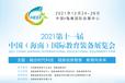 2021第11屆中國(海南)國際教育裝備展覽會