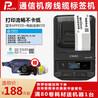 普贴56dc便携式热敏线缆标签打印机手持小型蓝牙不干胶通信签贴纸