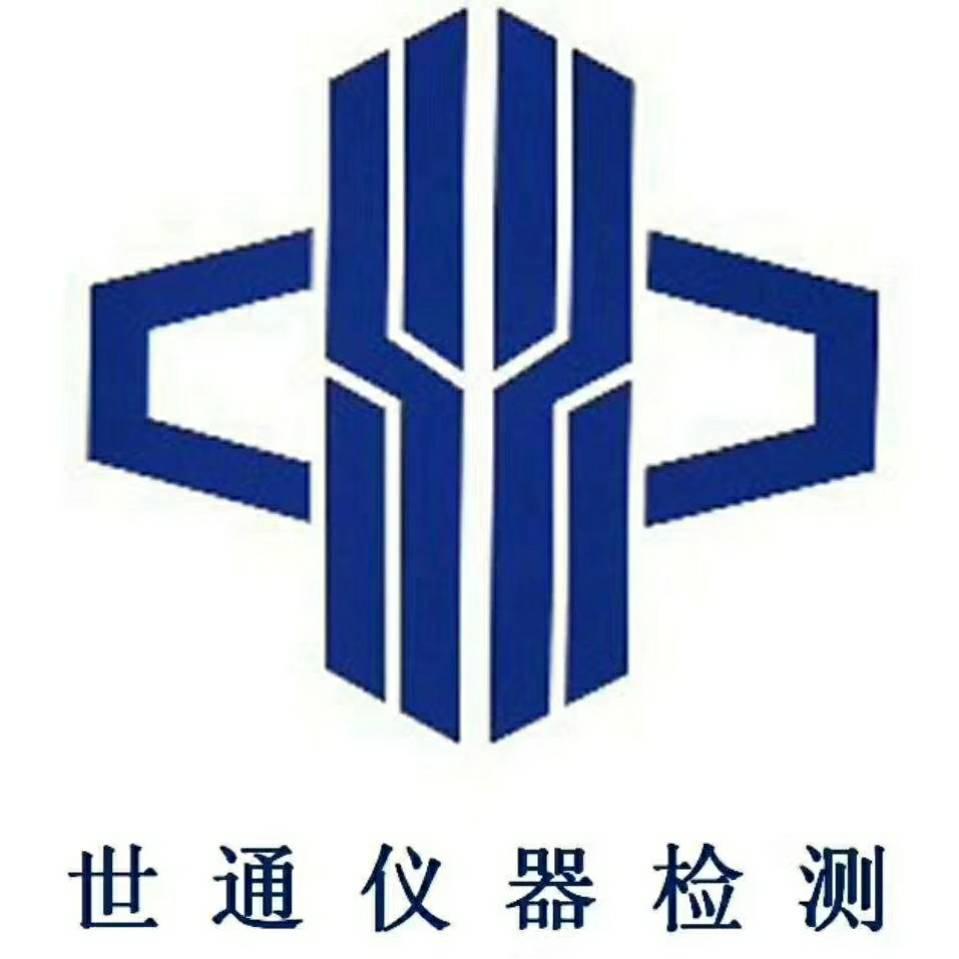 廣東省世通儀器檢測服務有限公司