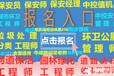 杭州考物業項目經理物業管理師智慧消防工程師證