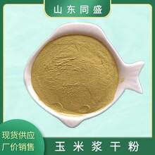 氨基酸玉米浸粉玉米漿干粉富含磷鉀氮微量元素圖片