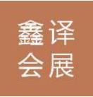 广州市鑫译会展服务有限公司
