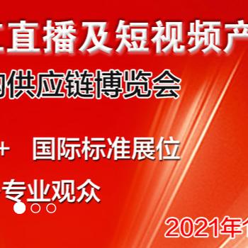 2021第九届杭州网红直播电商及短视频产业博览会