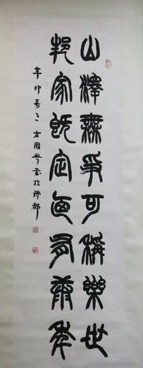 長期回收拍賣各種古董古玩名人書法字畫